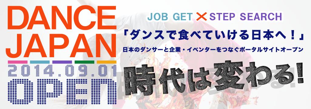 DANCE JAPANはダンサーの登録を募集しています!